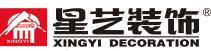 广东星艺装饰有限公司榆林分公司