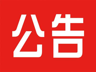【公告】关于晋城本月大型活动?这家公司霸屏朋友圈!撼动了凤城!