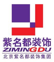 北京紫名都装饰公司