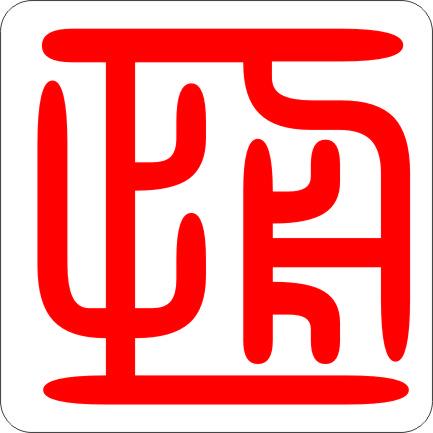 内江益井恒建筑装饰有限公司