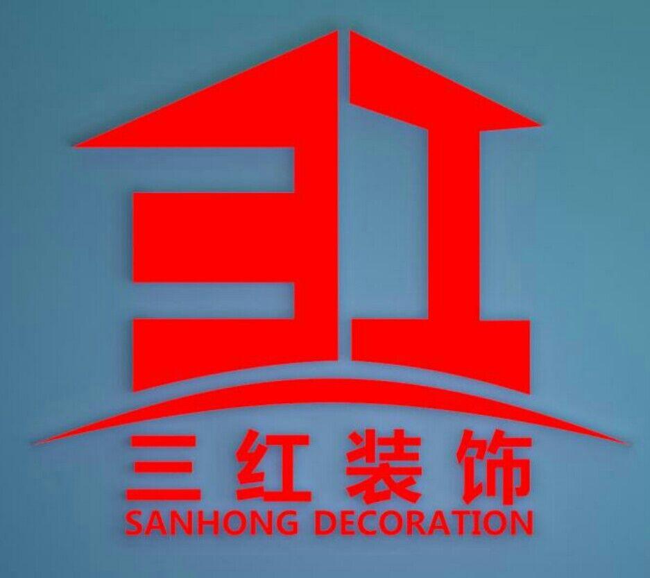 海东市乐都区三红装饰有限公司