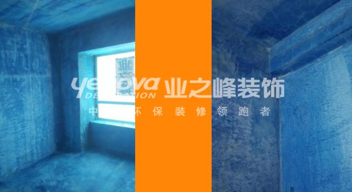 业之峰蓝钻工程——墙面刷漆标准