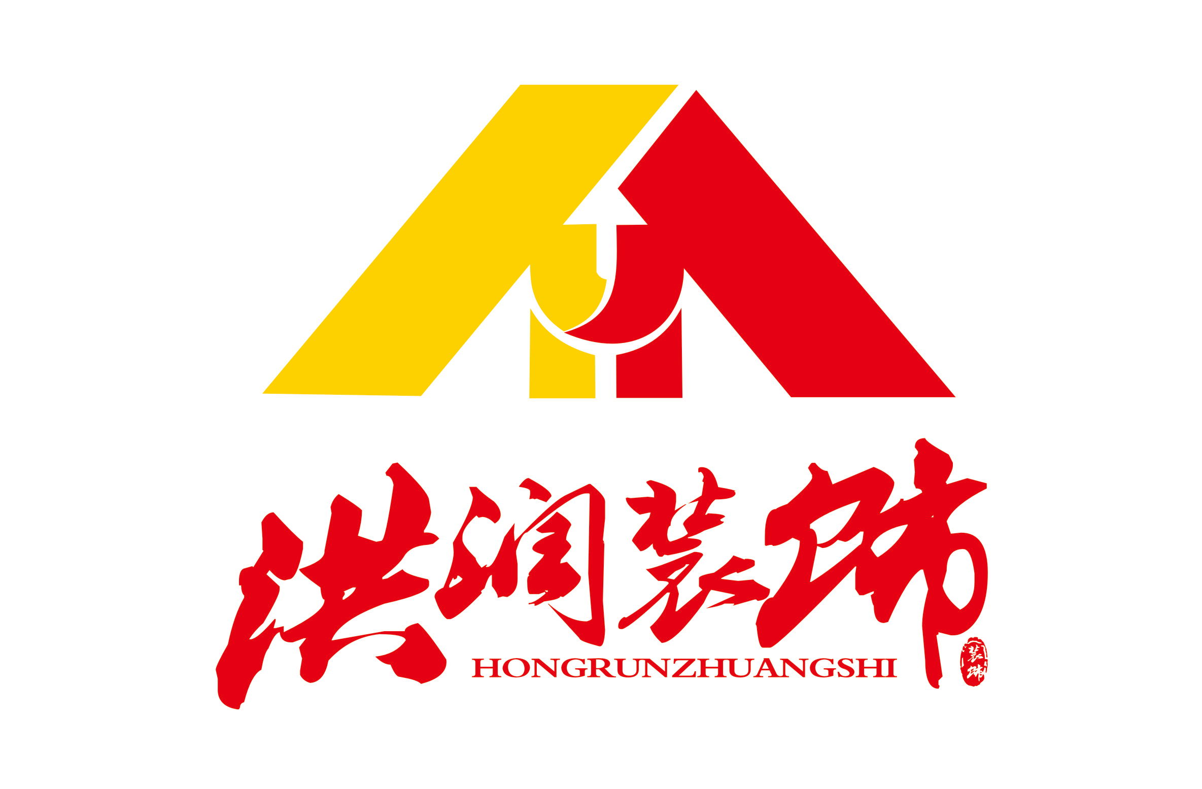 深圳市洪润装饰工程有限公司