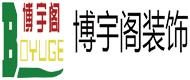 青岛博宇阁装饰工程有限公司