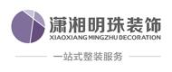 潇湘明珠装饰设计工程有限公司