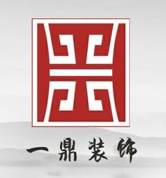 衢州市一鼎装饰工程有限公司