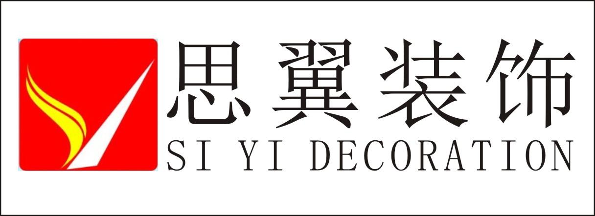 德阳思翼装饰设计有限公司