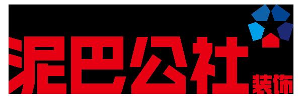 江苏泥巴公社装饰设计工程有限公司