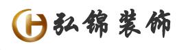 弘锦装饰工程有限公司