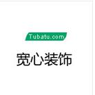 宁波海曙宽心建筑装饰工程有限公司