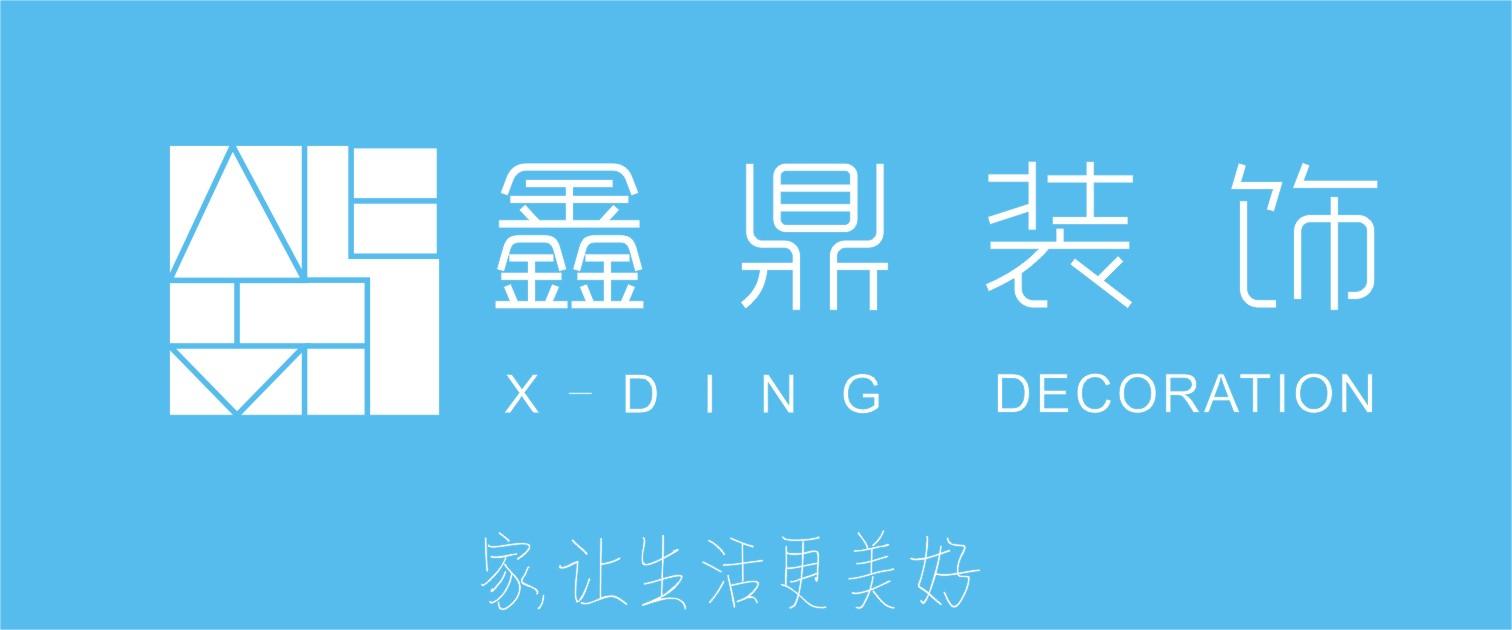 鑫鼎建筑装饰工程有限公司