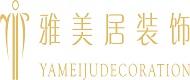 麻城市雅美居装饰设计工程有限公司