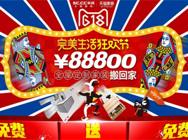 实创装饰-完美生活狂欢节,¥88800全屋定制家装搬回家!