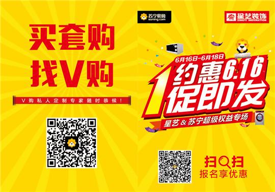 优惠6.16 一触即发 ——星艺客户专享苏宁超级权益专场