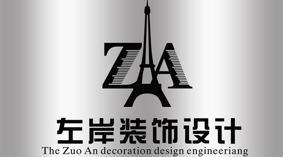 江西左岸装饰设计工程有限公司
