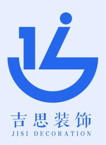 南昌市吉思装饰设计工程有限公司