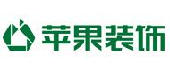 岳阳市苹果装饰设计工程有限公司
