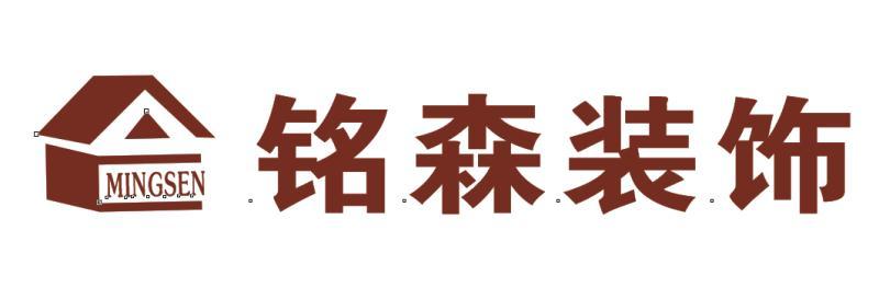 襄阳铭森装饰设计工程有限公司