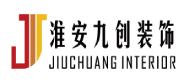 淮安九创装饰工程有限公司