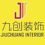 沧州九创装饰工程有限公司