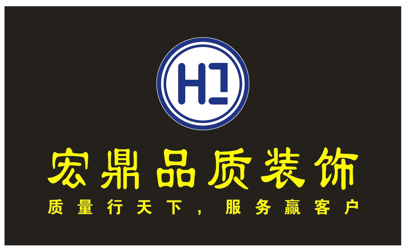 惠州市宏鼎品质装饰设计工程有限公司