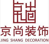 天津京尚装饰工程有限公司