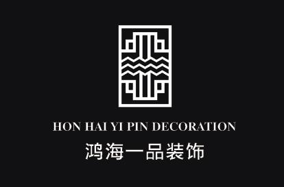 海南鸿海一品装饰工程有限公司
