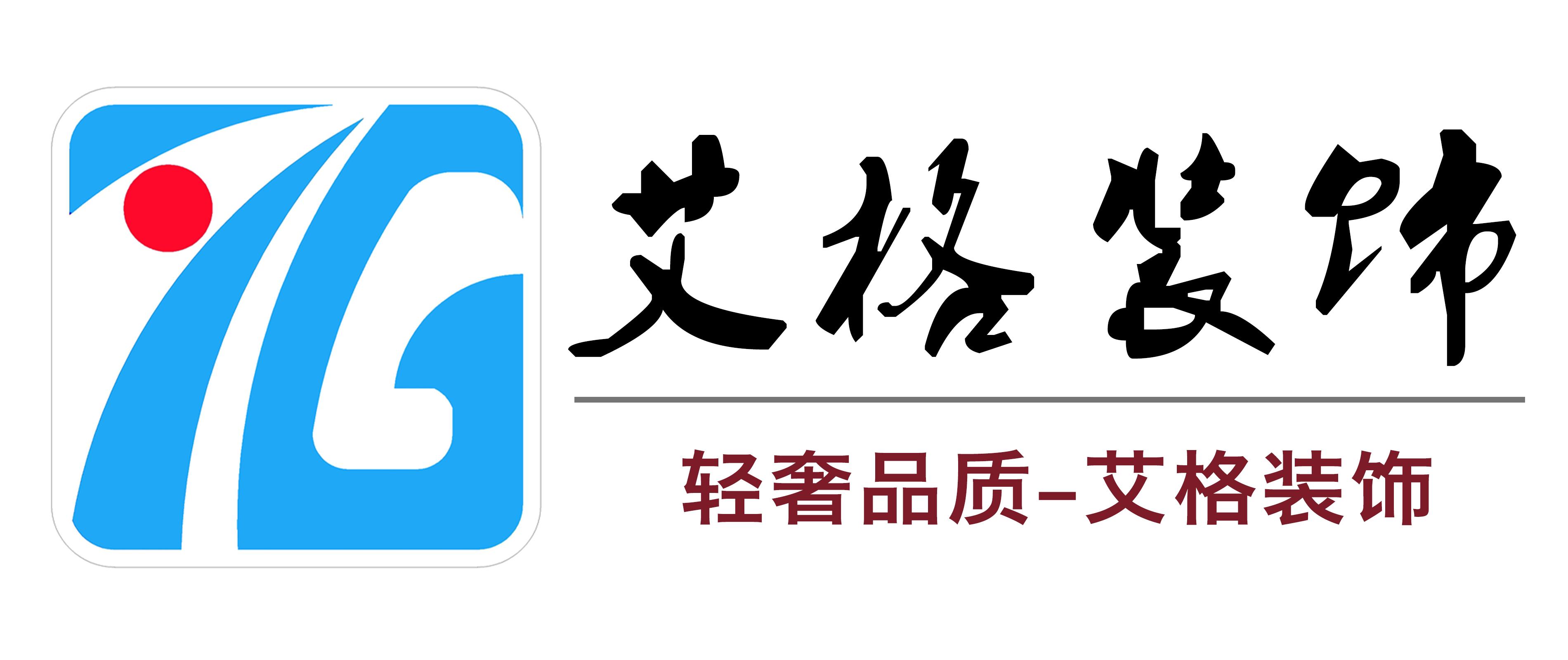 邯郸市艾格建筑装饰工程有限公司