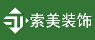 北京索美装饰工程有限公司(信阳旗舰店)