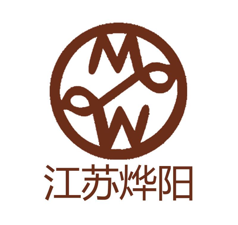 江苏烨阳建设工程有限公司