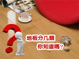 华迪装饰   ▏装修地板用什么牌子的好   地板选购应该注意哪些问题?