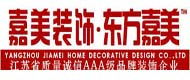 扬州嘉美装饰设计工程有限公司