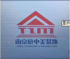 南京庭中美装饰工程有限公司