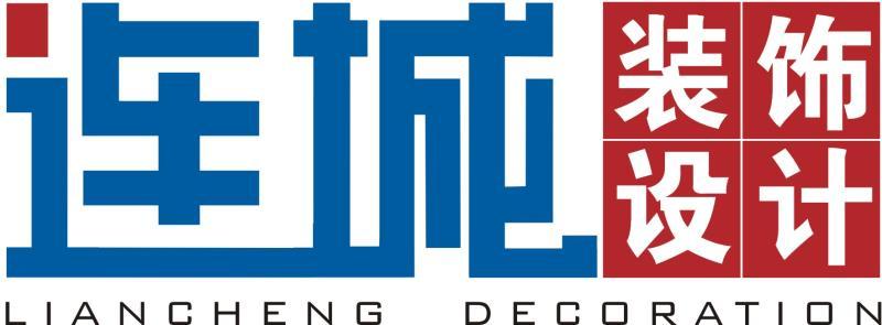 连云港连城装饰设计工程有限公司