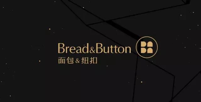广州面包与纽扣空间设计有限公司
