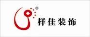 宁波江北样佳装饰工程有限公司