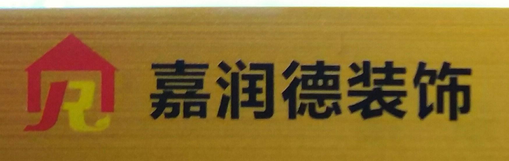 惠州市嘉润德建筑 工程有限公司
