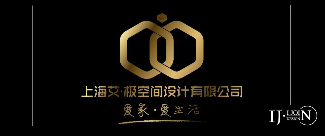 上海艾·极空间设计事务所
