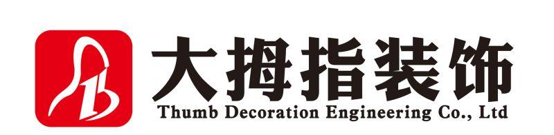 阜南县大拇指装饰工程有限公司