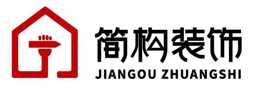 芜湖简构装饰工程有限公司