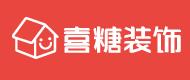 广州喜糖装饰设计工程有限公司
