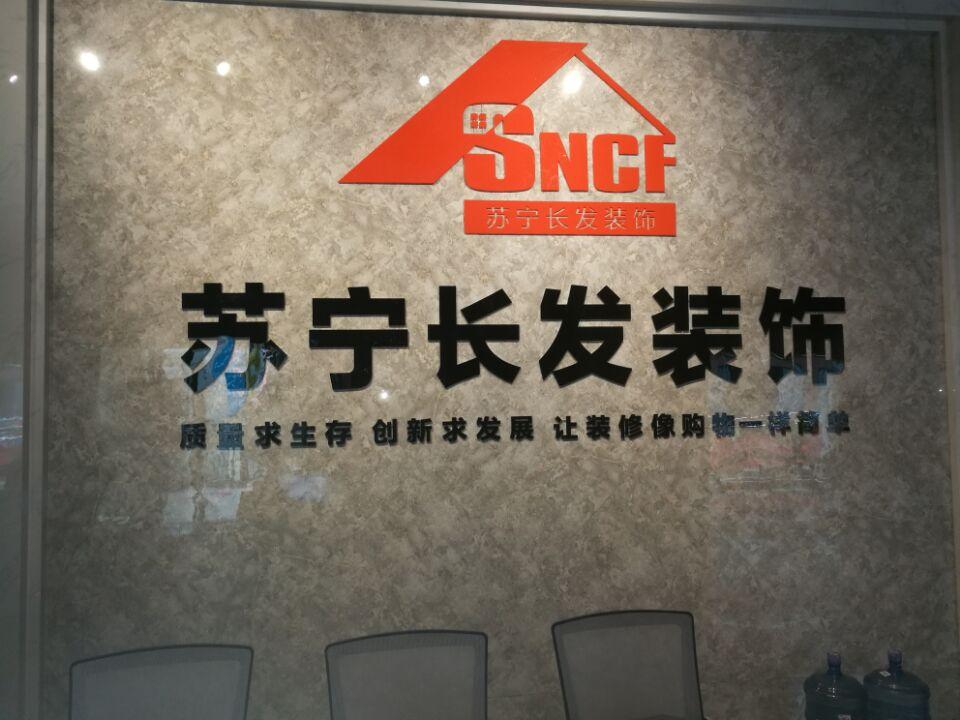 信阳苏宁长发装饰工程有限公司