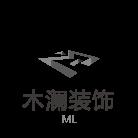 临沂木澜装饰工程有限公司