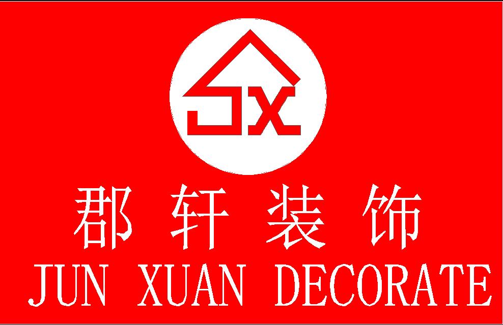 苏州郡轩装饰工程有限公司