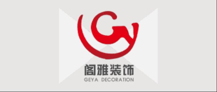 江苏常州阁雅装饰工程有限公司山西分公司