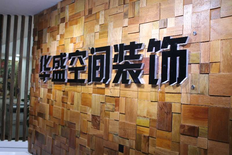四川华盛空间装饰有限公司