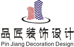 东莞市品匠装饰设计有限公司