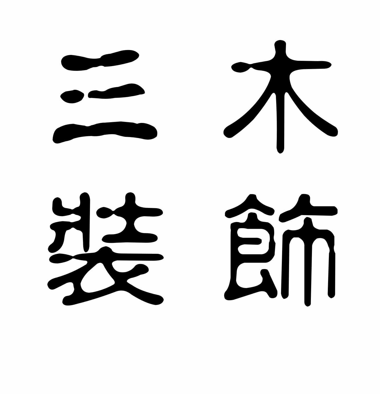 漳州市三木装饰工程有限公司