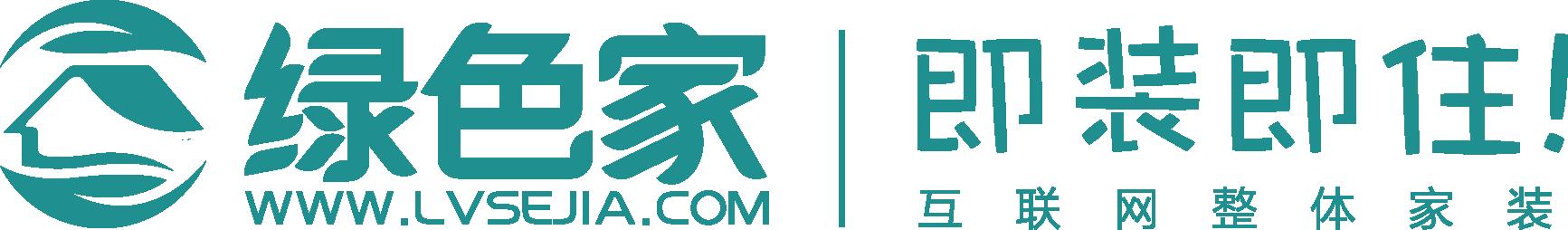 福州绿色家装饰工程有限公司