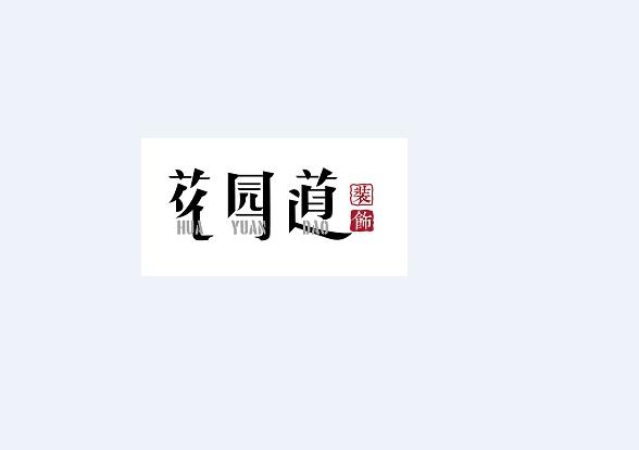 湖北花园道建筑装饰设计工程有限公司(宜昌分公司)